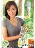 元地方局アナウンサー 人妻 徳島えり AV Debut!!