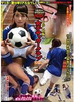 中出し妊娠専用 女子サッカークラブ2013 本城つばさ