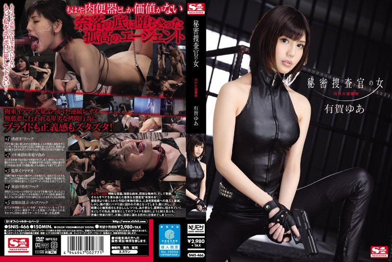 SNIS-466 Avenger Ariga Your Dirty Woman Of Secret Investigator