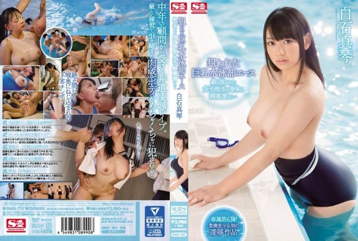 狙われた巨乳水泳部エース 鍛え抜かれた女子校生の身体は媚薬漬けに… 白石真琴