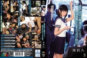 湊莉久 通学途中に痴漢の手によって絶頂を教え込まれた女子校生 パケ写