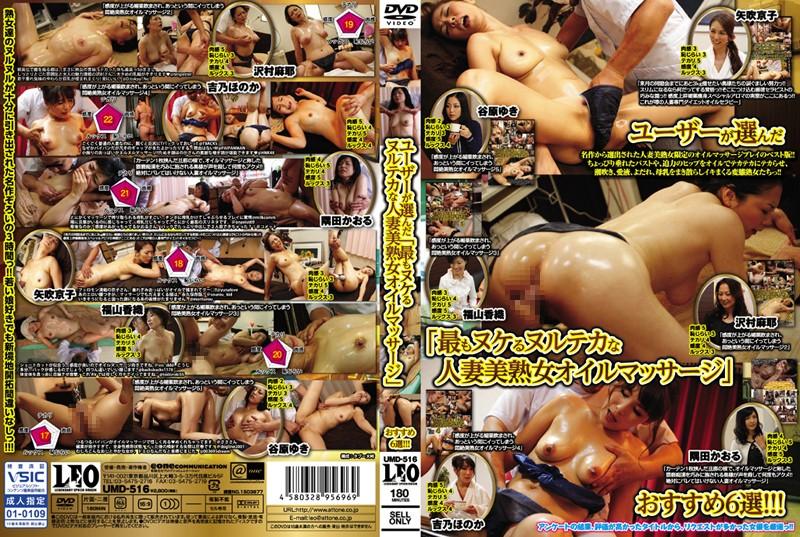 UMD-516 A Married Woman Beauty Milf Oil Massage
