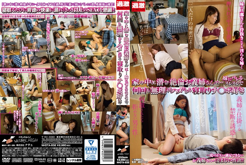NHDTA-832 Many Times Forcibly Saddle Was Want Netori Ji ○ Port Lover In Grazing The Barrel To Unequaled Your Sister-in-law's Is … Sister Lurking In The House