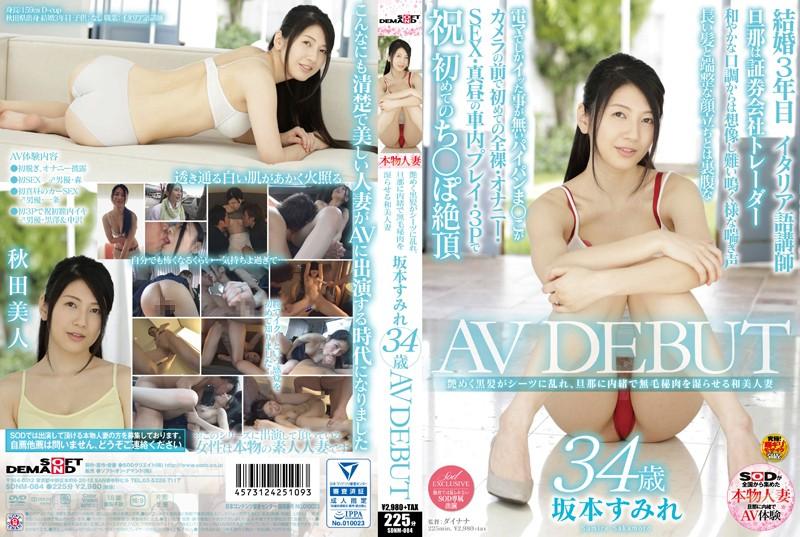 SDNM-084 Sumire Sakamoto 34 Years Old Porn Debut