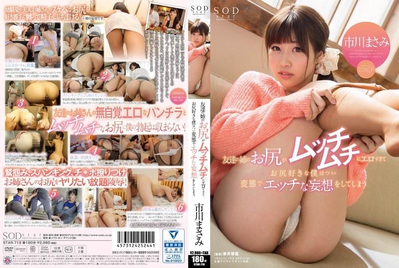 STAR-710 Masami Ichikawa My Friend's Big Sister's Ass