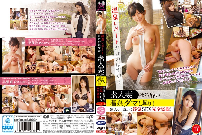 JKSR-194 Onsen Report Only That Should Have … Amateur Wife Tipsy Onsen Lumps To Take! Cheating Is Wooed In The Open Air SEX Full Voyeur! Case11
