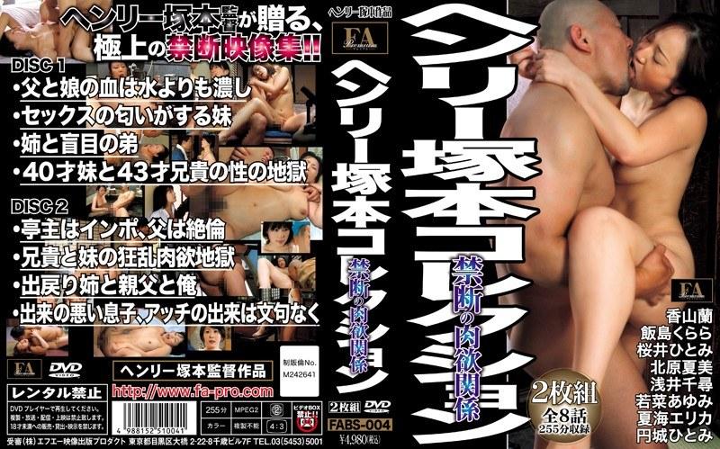 FABS-004 Forbidden Lust