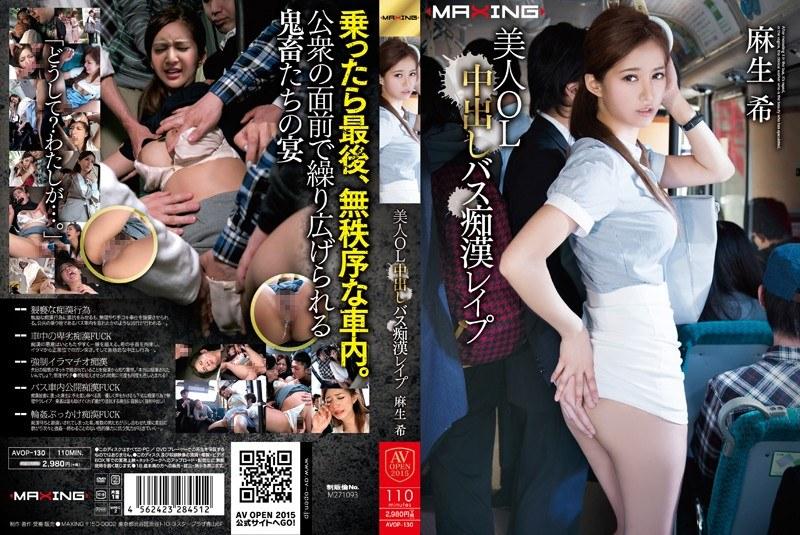 AVOP-130 Pies Beauty OL Bus Groping Rape Nozomi Aso