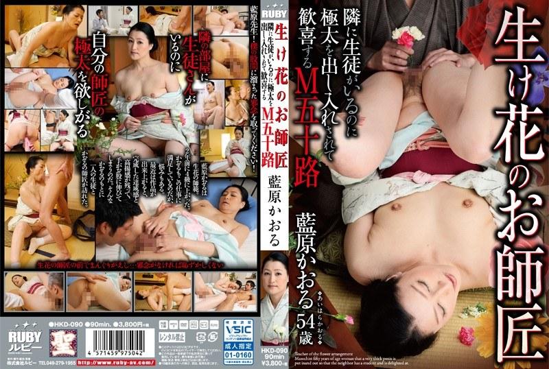 HKD-090 Delighted Submissive 50-Something MILF - Kaoru Aihara