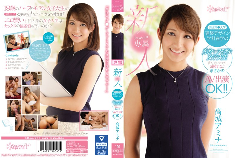 KAWD-752 Fresh Face Amina Takashiro