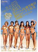 kira★kira BLACK GAL HIGH SCHOOL 2013 黒ギャルJK修学旅行 潮吹きビーチ大乱交3時間スペシャル