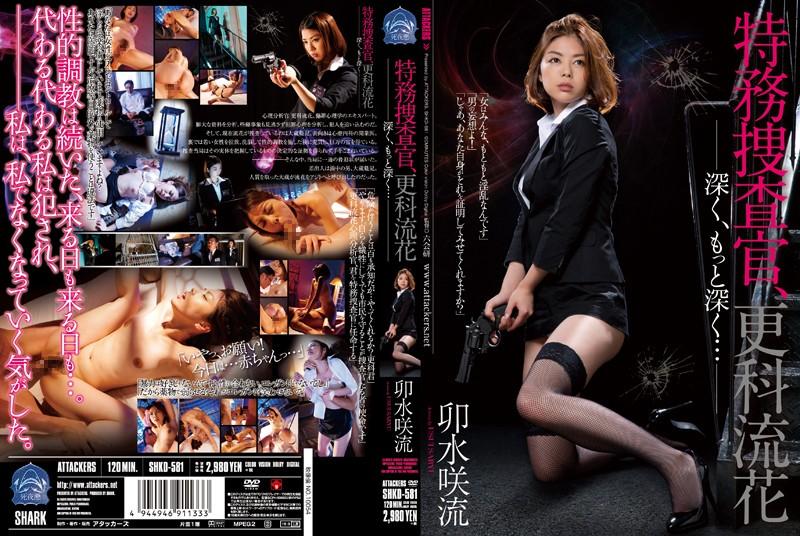 SHKD-581 Deep, Deeper... Saryu Usui
