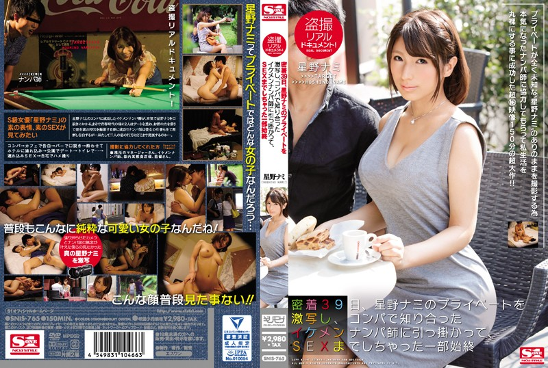 SNIS-765 Real Voyeur Documentary!