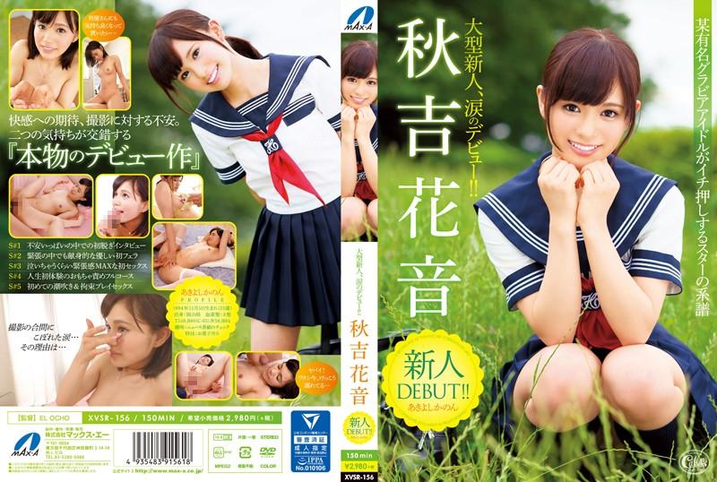 XVSR-156 Fresh Face DEBUT Kanon Akiyoshi