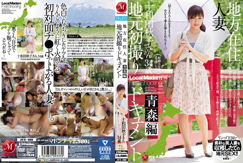JUX-990 A Married Woman From The Country In Her First Time Shots