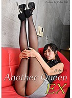 vol.73 Another Queen EX 二井カオリ