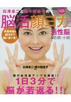白澤卓二と間々田佳子の脳活顔ヨガで活性脳&若顔・小顔