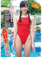 AB型の彼女/藤谷澪