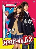 スイッチガール!! 1&2 DVD-BOX