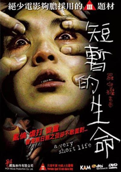 Poster do filme A Very Short Life