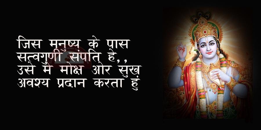 Shri Krishna Geeta Saar Amp Inspirational Quotes Collections Must Read Indian Festivals Pics