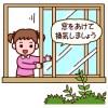 換気は家の中の掃除屋さん カビを防ぎ 手間を掛けずらくらく綺麗に!!