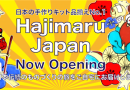 はじまるJapan Yahoo shopping店をオープンしました