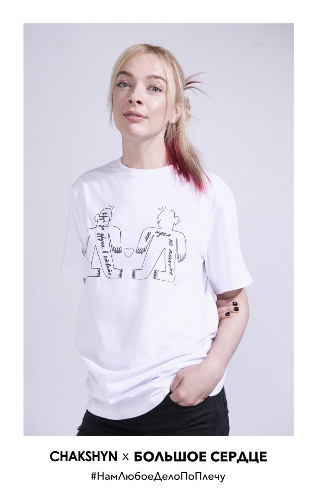 Vasilisa Frolova e1464595257253 - Благотворительная коллекция футболок бренда CHAKSHYN #НамЛюбоеДелоПоПлечу.