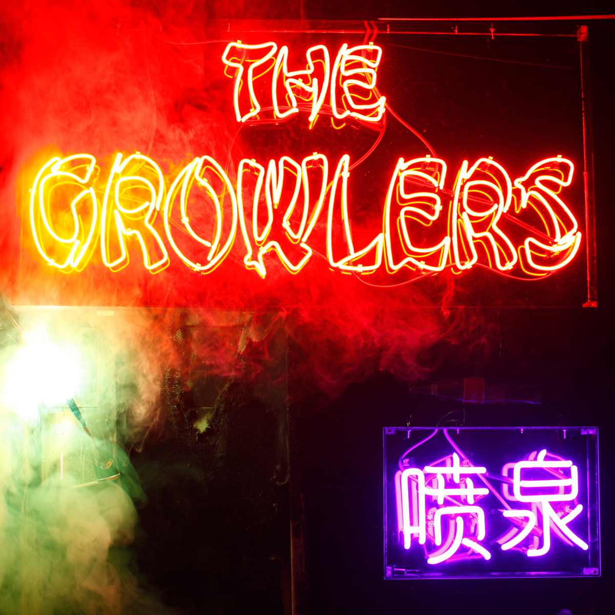 THE GROWLERS – Chinese Fountain