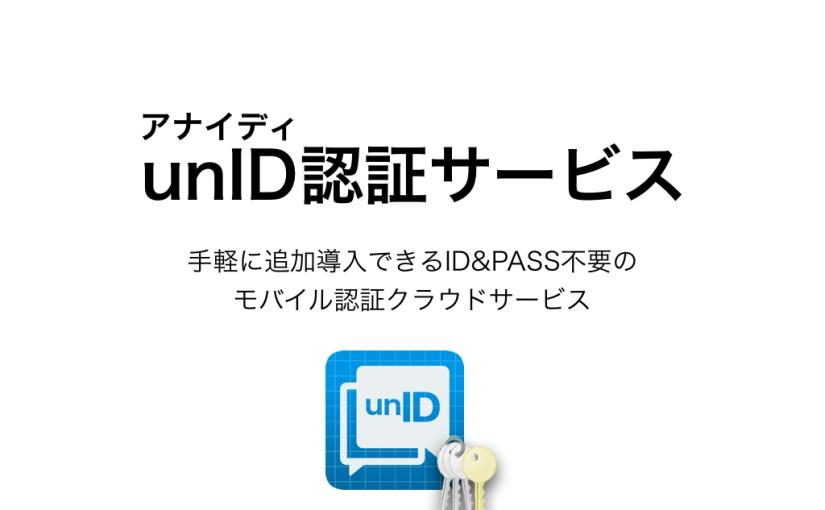 unID認証サービスをローンチします