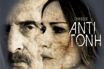 Antigone Athens 2015