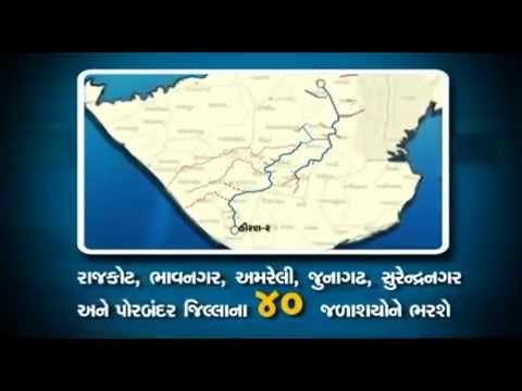Sauni Yojana ( Saurashtra Narmada Avtaran Irrigation)