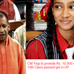 CM Yogi to provide Rs. 10,000 reward for 10th Class passed girl in UP