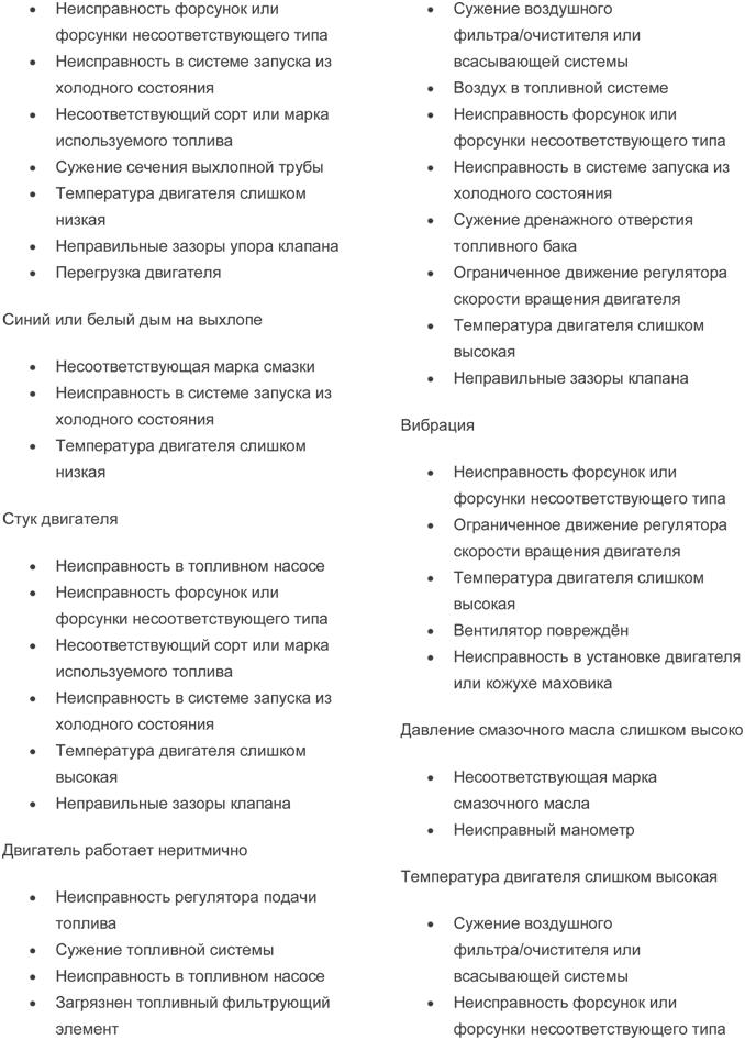 Таблица неисправностей. Шаг 4