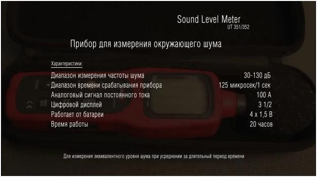 Прибор для измерения окружающего шума