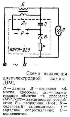 Схема подключения ДРЛ
