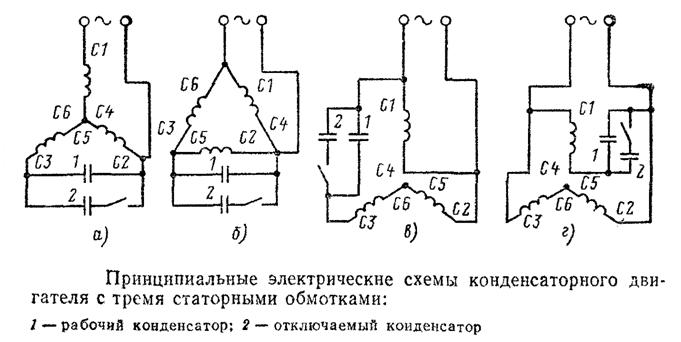 Схемы включения трёхфазного двигателя с использованием электрических ёмкостей