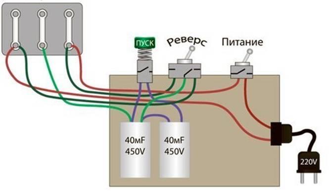 Схема соединений для управления направлением вращения вала асинхронного трёхфазного движка в однофазной электросети