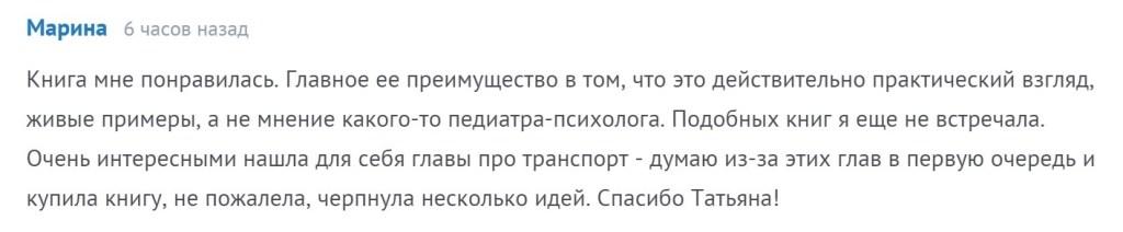 отзыв6
