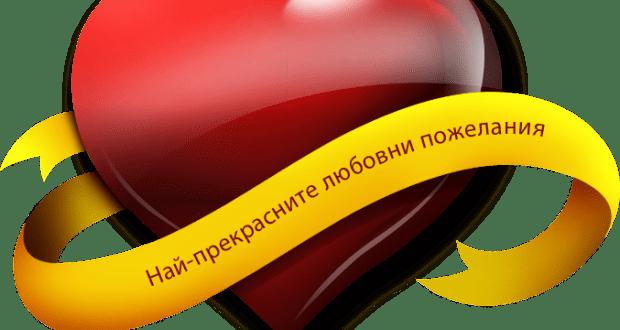 lyubovni-pozhelaniya-cover