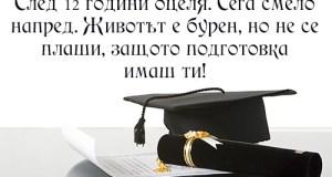 pozhelaniya-za-abiturienti-cover