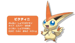 bw victini 300x171 News Tidbits