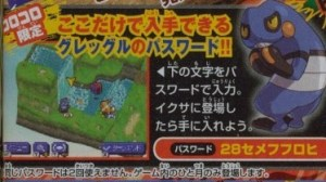Nobunaga Croagunk 300x168 New Pokmon + Nobunaga Event/Episode Details! (UPD)