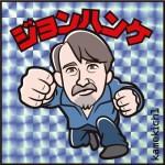 ジョンハンケ氏
