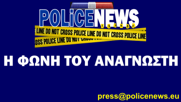ΑΝΑΓΝΩΣΤΕΣ policenews