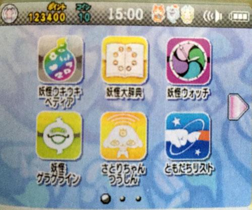 妖怪パッドアプリ