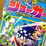 怪盗ジョーカーの3DSゲームソフト化が決定!!
