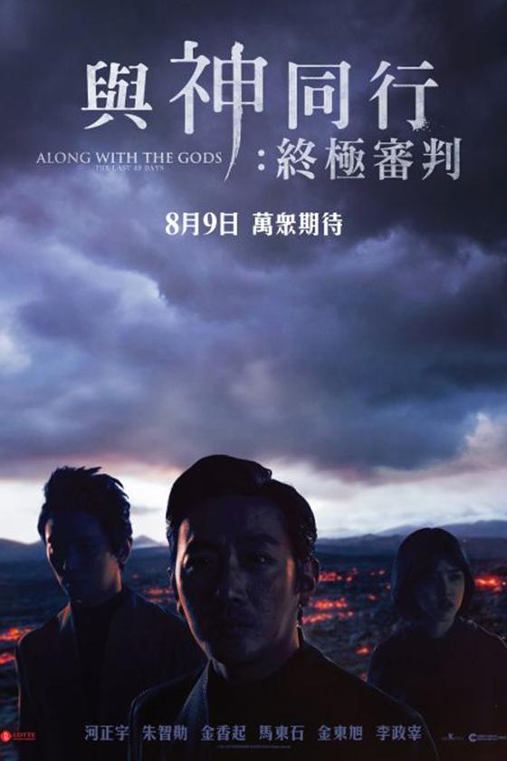 《与神同行 2》上映日期确定!电影海报透露下篇剧情更沉重