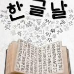 1日5分でできる韓国語の入門の始め方 やらなきゃ損する「ハングル」ハングル検定もTOPIKもここから始まる!