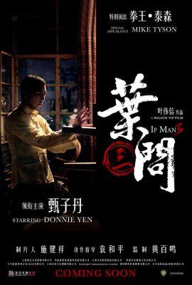 Ip Man 3 teaser poster